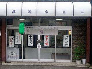 林 餅店 店舗